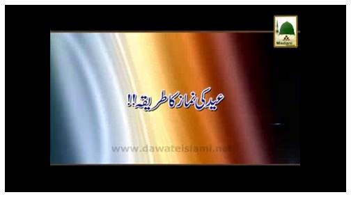Eid Ki Namaz Ka Tariqa