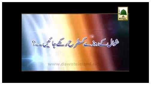 Shawwal Kay Rozay Kis Tarah Rakhain?