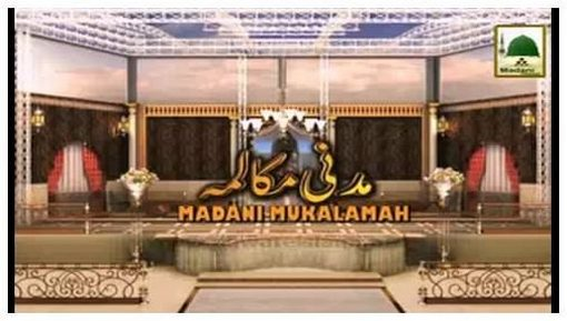 Madani Mukalima(Ep:234) - Abhi Rehnay Do