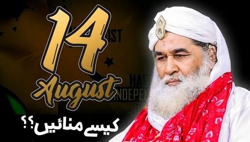 14 August Kaisay Manain?