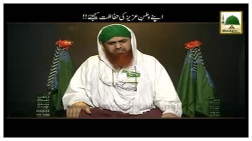 Apnay Watan-e-Aziz Ki Hifazat Kijiye