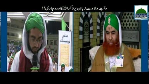 Waqt e Wiladat Zaban Par Zikrullah Ka Wird Jari