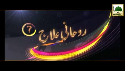 Falij Aur Laqwa Say Hifazat Ka Wazifa