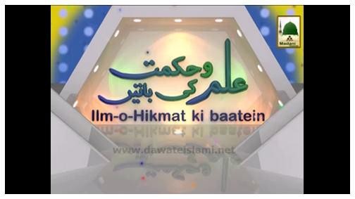 Ilm o Hikmat Ki Batain(Ep:07) - Walidain Kay Huqooq