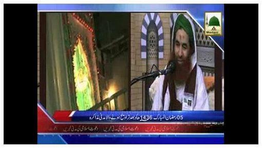 Package - 05 Ramazan-ul-Mubarak 1436H Ko Baad Taraweeh Honay Wala Madani Muzakra