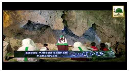 Sabaq Amoz Sachi Kahanijyan(Ep:07) - Luqman Hakeem رحمۃاللہ تعالیٰ علیہ Ki Betay Ko Naseehat
