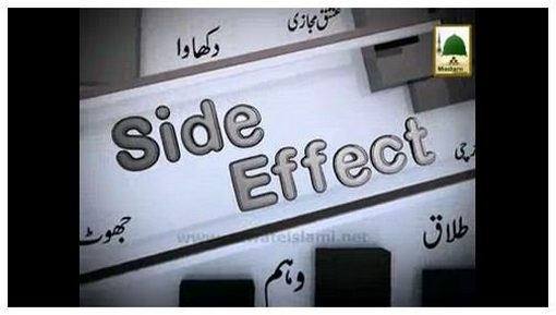 Side Effect(Ep:04) - Dua Main Jaldi Karnay Kay Side Effects