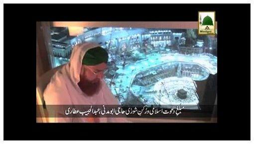 Ramazan Kesay Guzarain(Ep:03) - Ramadan Makka-e-Mukarrama Main