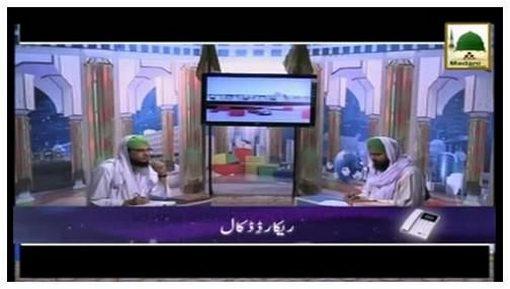 Qarz Dia To Kiya Zakat Hogi?