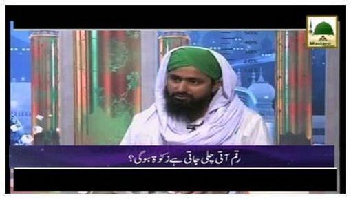 Raqam Ati Hai Chali Jati Hai To Kiya Us Par Zakat Ho Gi?