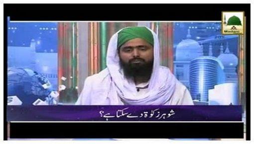Shohar Zakat Day Sakta Hai?