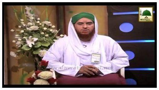 Ilm o Hikmat Ki Batain(Ep:11) - Rozay Kay Masail - Part 01