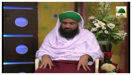 Ilm o Hikmat Ki Batain(Ep-13) - Islami Zindagi Ka Husool