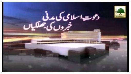 Madani Khabrain Urdu - 11 Ramadan-ul-Mubarak - 29 June