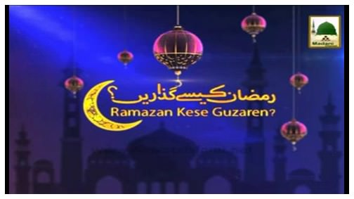 Ramazan Kesay Guzarain(Ep:04) - Taaq Ratain