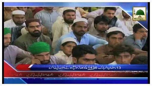 Madani Khabrain Urdu - 13 Ramadan-ul-Mubarak - 01 July
