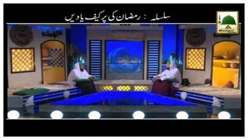 Ramadan Ki Purkef Yadain - 02 And 03 Ramazan 1436H