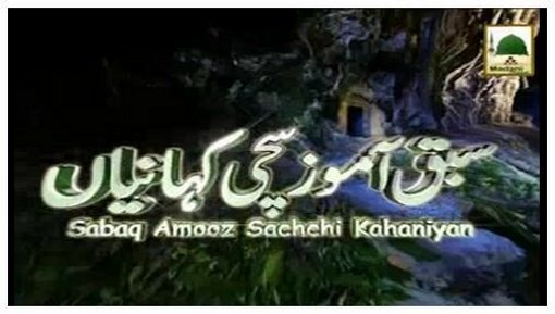 Sabaq Amoz Sachi Kahaniyan(Ep:14) - Khudai Ka Dawa Karnay Wala Badshah