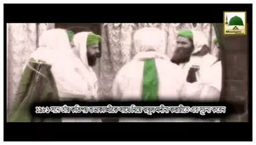 Documentary - Bangla Dubbing - Introduction of Dawateislami - 2015