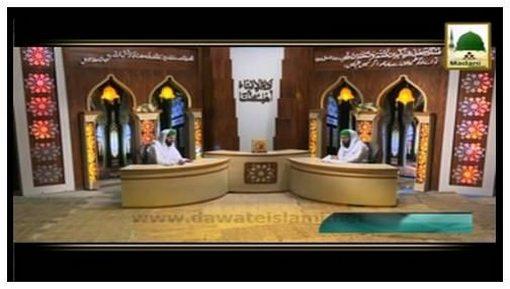 Sadqa-e-Fitr Kiss Par Wajib Hai?