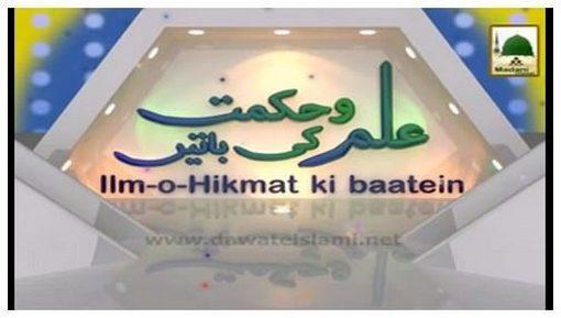 Ilm o Hikmat Ki Batain(Ep:18) - Ramadan Aur Tilawat-e-Quran
