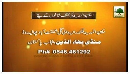 Eid Madani Phool - Dil Zinda Rahay Ga
