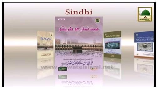 Eid Madani Phool - Jannat Wajib Ho Jati Hai