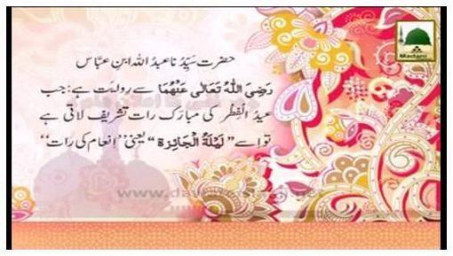 Eid Madani Phool - Muafi Ka Ailan-e-Aam