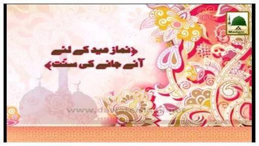 Eid Madani Phool - Namaz-e-Eid Kay Liye Aanay Janay Ki Sunnat