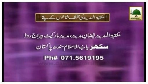 Eid Madani Phool - Namaz-e-Eid Kay Liye Janay Say Qabal Ki Sunnat