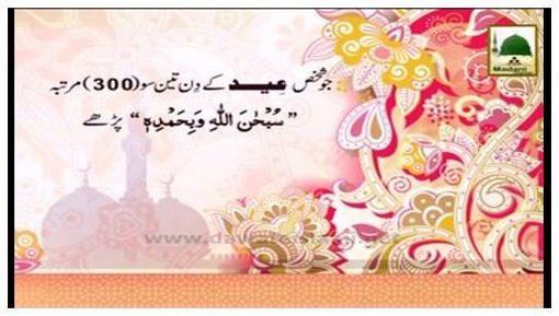 Eid Madani Phool - Qabar Main Aik Hazar Anwar Dakhil Hon