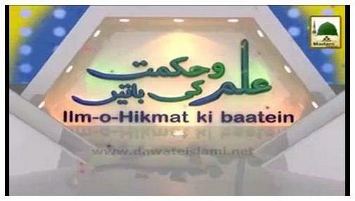 Ilm o Hikmat Ki Batain(Ep:20) - Dil Ki Islah Kay Bunyadi Asbab - Part 02