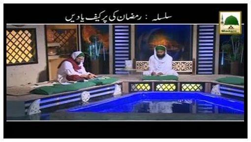 Ramadan Ki Purkef Yadain - 07 and 08 Ramazan 1436H