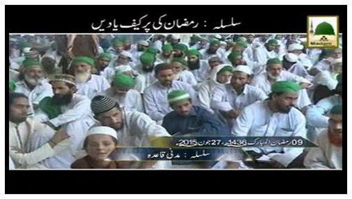 Ramadan Ki Purkef Yadain - 09 Ramazan 1436H