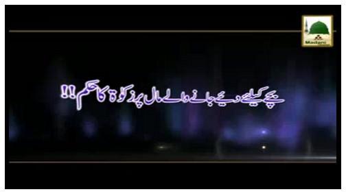 Bachay Kay Liye Diye Janay Walay Maal Par Zakat Ka Hukm