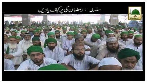 Ramadan Ki Purkef Yadain - 11 Ramazan 1436H