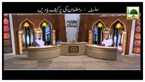 Ramadan Ki Purkef Yadain - 14 Ramazan 1436H