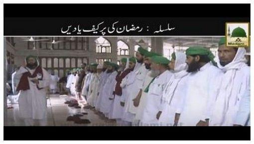 Ramadan Ki Purkef Yadain - 12 Ramazan 1436H