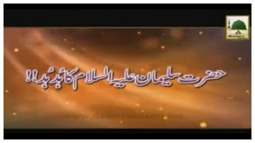 Hazrat Suleman علیہ السلام Ka Hud Hud
