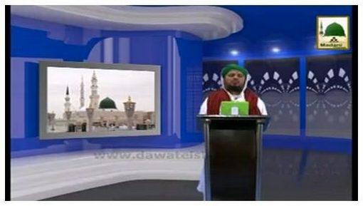 Learn Quran(Ep:22) - Urdu Subtitled