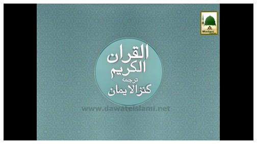 Tilawat-o-Tarjama - Surah Al-Mulk