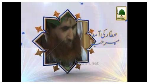Documentary - Tazkira-e-Ameer-e-Ahlesunnat