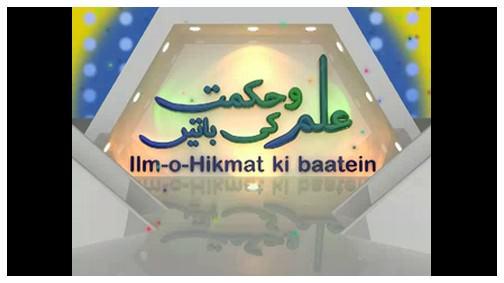 Ilm o Hikmat Ki Baatein(Ep:28) - Sillah Rehmi - Part 01