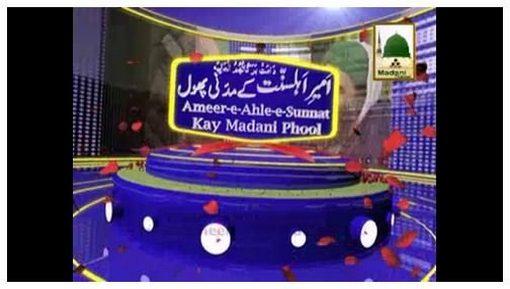 Ameer e AhleSunnat Kay Madani Phool(Ep:74) - Suwalan Jawaban