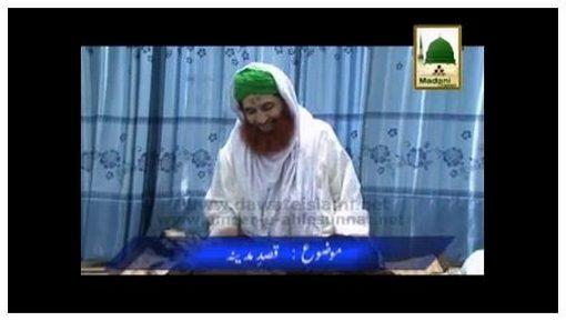 Ameer e AhleSunnat Kay Madani Phool(Ep:78) - Suwalan Jawaban