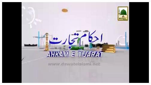 Ahkam E Tijarat(Ep:107) - Mutafarriq Musail