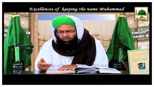 Excellences Of Keeping The Name Muhammad