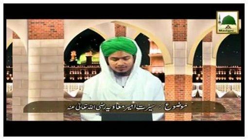 Hidayat Kay Sitaray(Ep:22) - Seerat-e-Ameer Muaviyah رضی اللہ تعالٰی عنہ