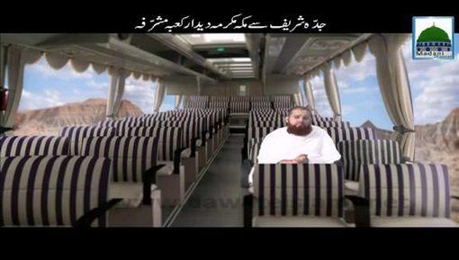 Jaddah Shareef Say Makka Shareef Aur Deedar e Kaba e Musharrafa
