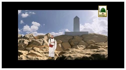Jabal-e-Rahmat Par Hazri